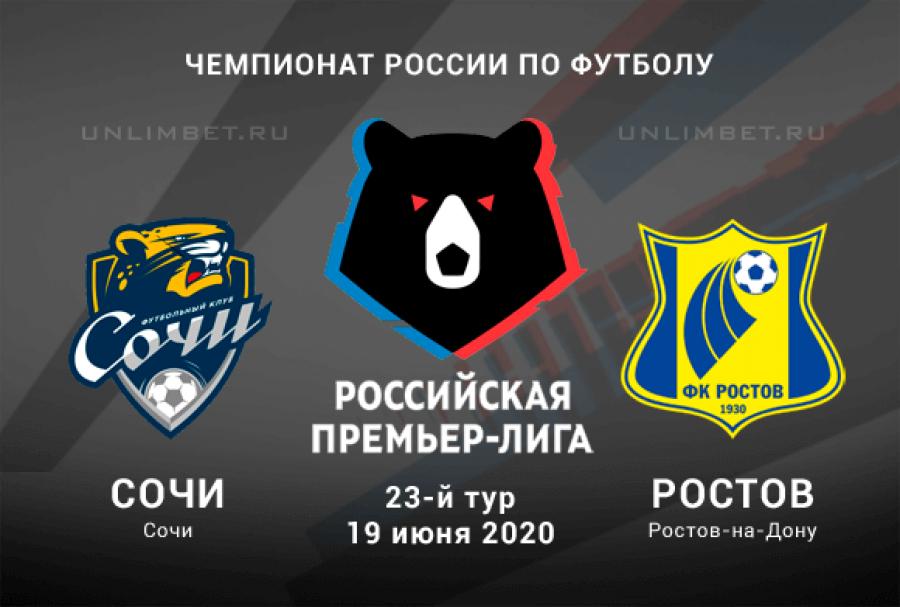 Футбол Сочи - Ростов 19.06.2020 смотреть онлайн
