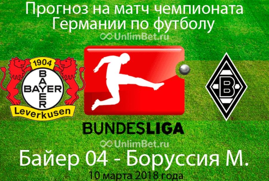 Матч байер 04 боруссия мёнхенгладбах