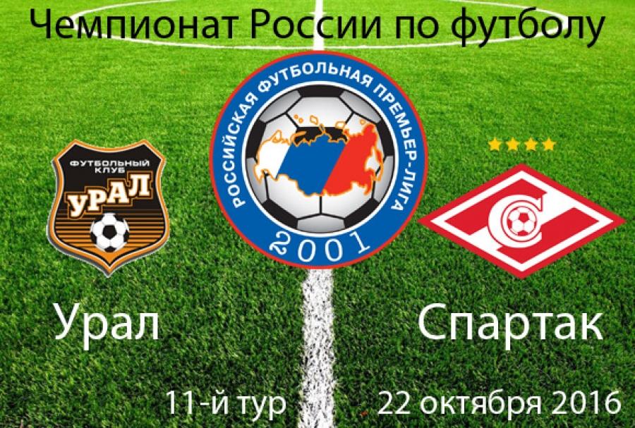 Прогноз На Матч Урал Спартак-2