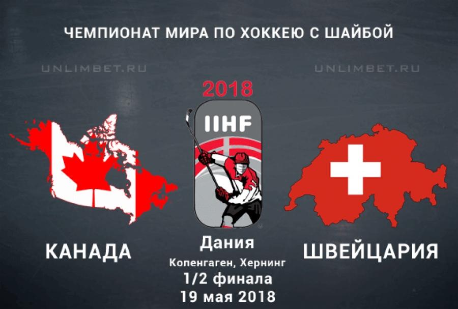 прогноз полуфиналов чм по футболу 2018
