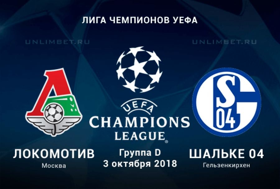 Локомотив Шальке - Смотреть онлайн матч 03.10.2018