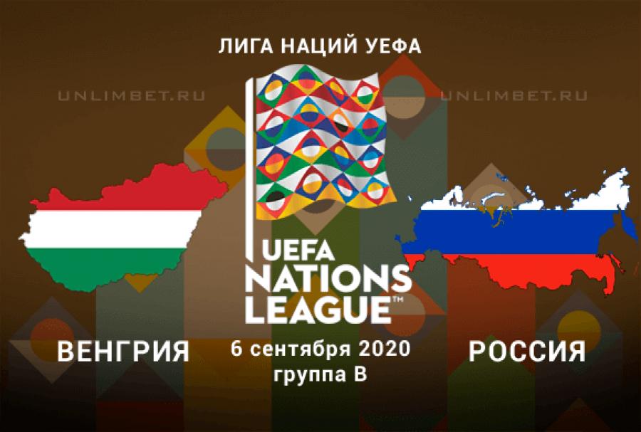 Vengriya Rossiya Prognoz Na 6 09 2020