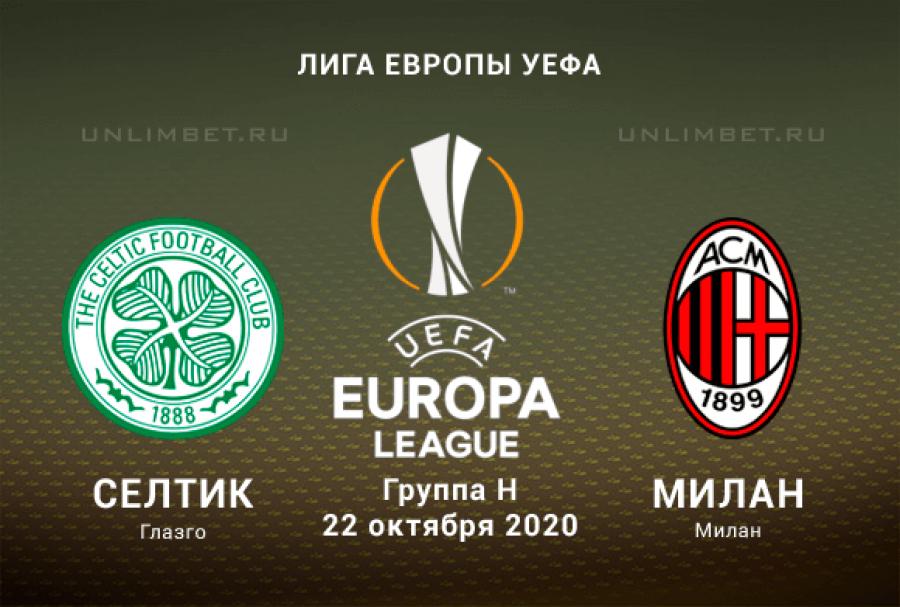 Селтик - Милан прогноз на 22.10.2020