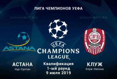 Футбол Астана - Клуж 9.07.19 прямая трансляция