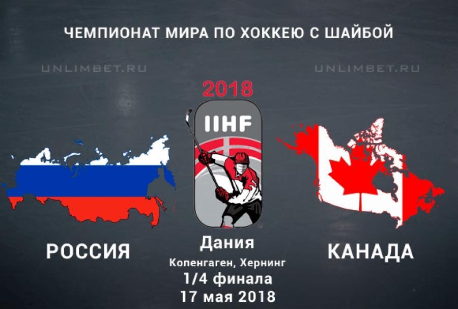 Чемпионат мира по хоккею ставки на финал
