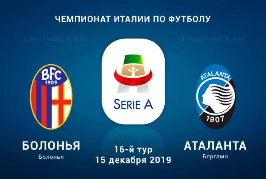 Bolonya Atalanta Prognoz Na 15 12 2019