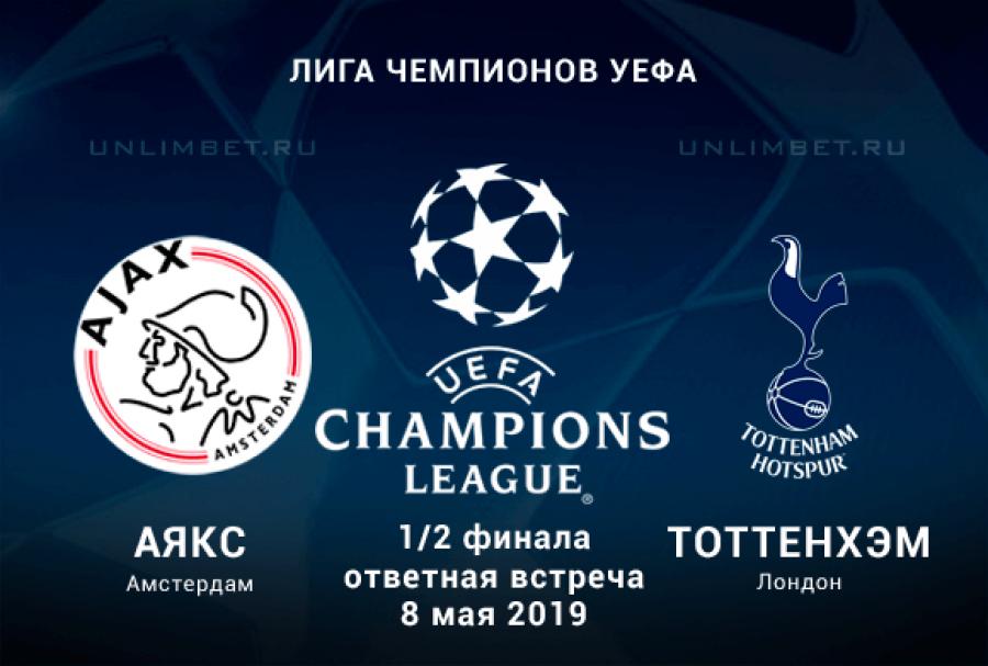 Бесплатные ставки и прогнозы на матчи лиги чемпионов высокие ставки онлайн 5 серия