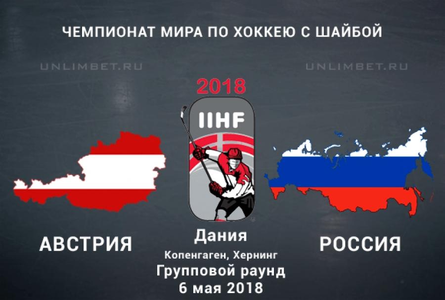 Прогнозы На Чм По Хоккею 2018 Россия