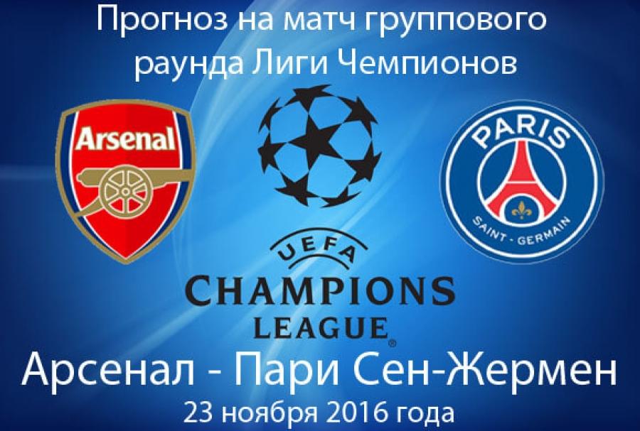 Арсенал лондон псж 23 ноября 2016