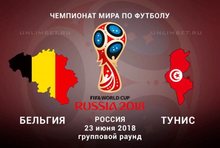 Футбол чемпионат мира 2018 Бельгия – Тунис (Прямая трансляция)
