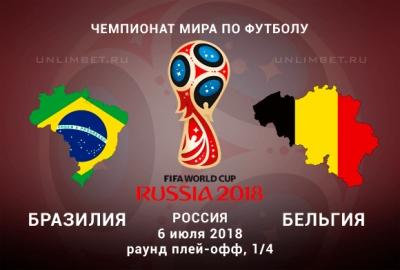 Бразилия - Бельгия 6.07.2018: прогноз и ставки на 1/4 ЧМ по футболу