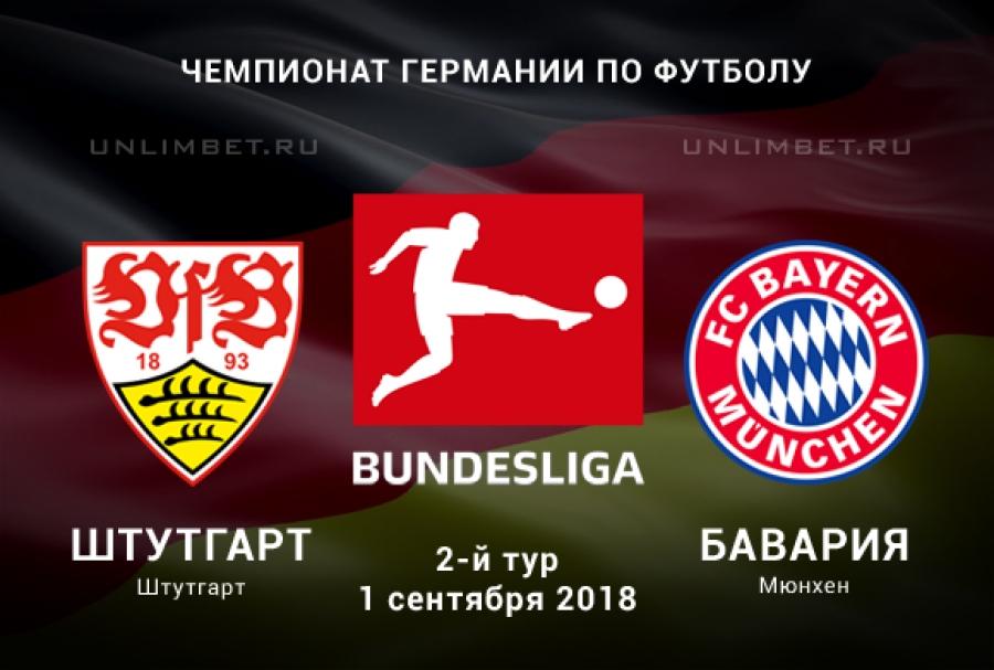 Футбол. кубок германии. штутгарт бавария анонс матча