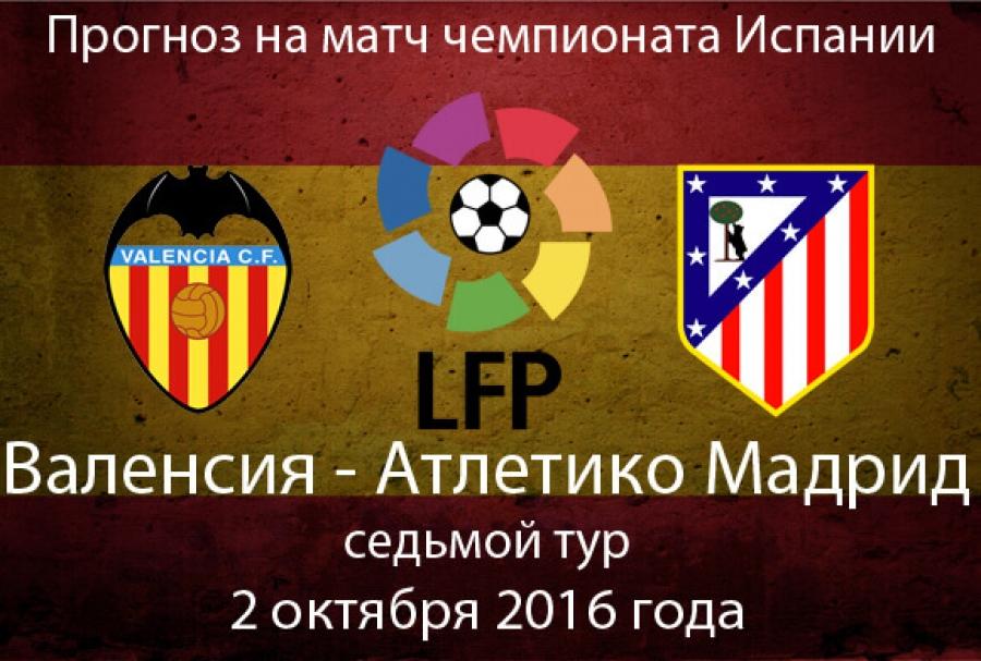 ставки на Атлетико матч Валенсия