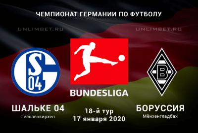 Премьер лига фрайбург боруссия мёнхенгладбах прогноз