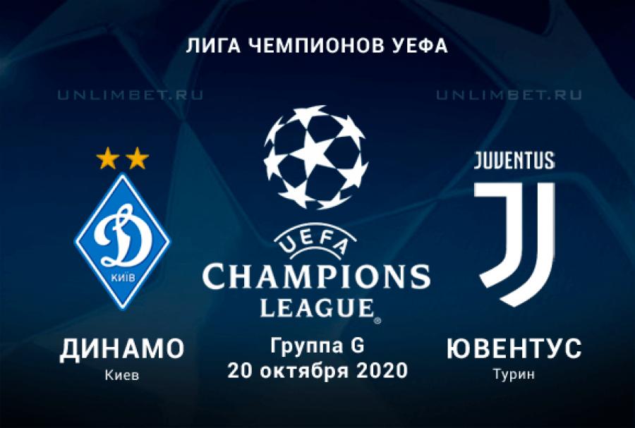 Dinamo Kiev Yuventus Prognoz Na 20 10 2020