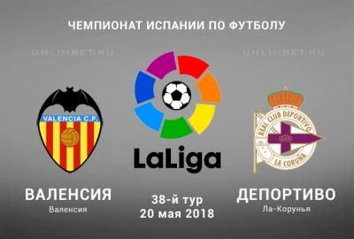 Валенсия — Депортиво 20 05 2018 смотреть онлайн