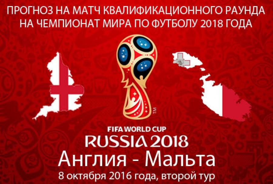 ставки на матч Мальта Англия