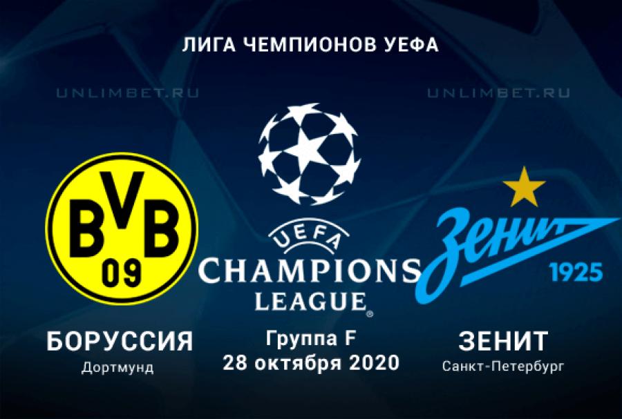 Borussiya Zenit Prognoz Na 28 10 2020