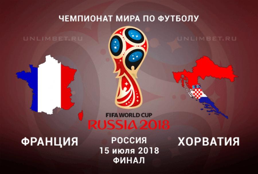 Прогнозы и ставки на чм по футболу купить прогнозы на спорт за 100 рублей