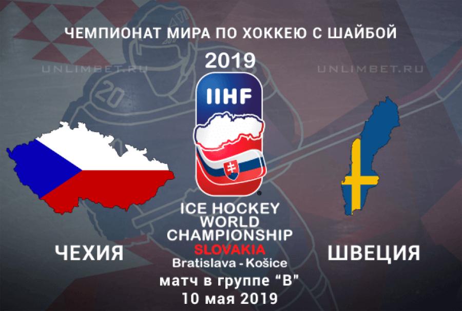 Словакия чехия прогноз хоккей [PUNIQRANDLINE-(au-dating-names.txt) 25