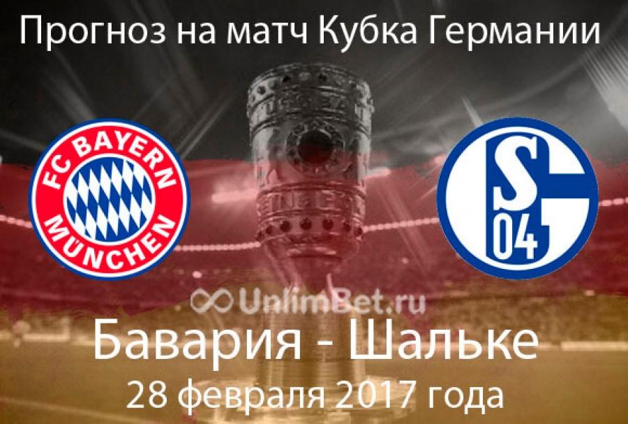 Бавария шальке 04 4 февраля 2017 прогноз