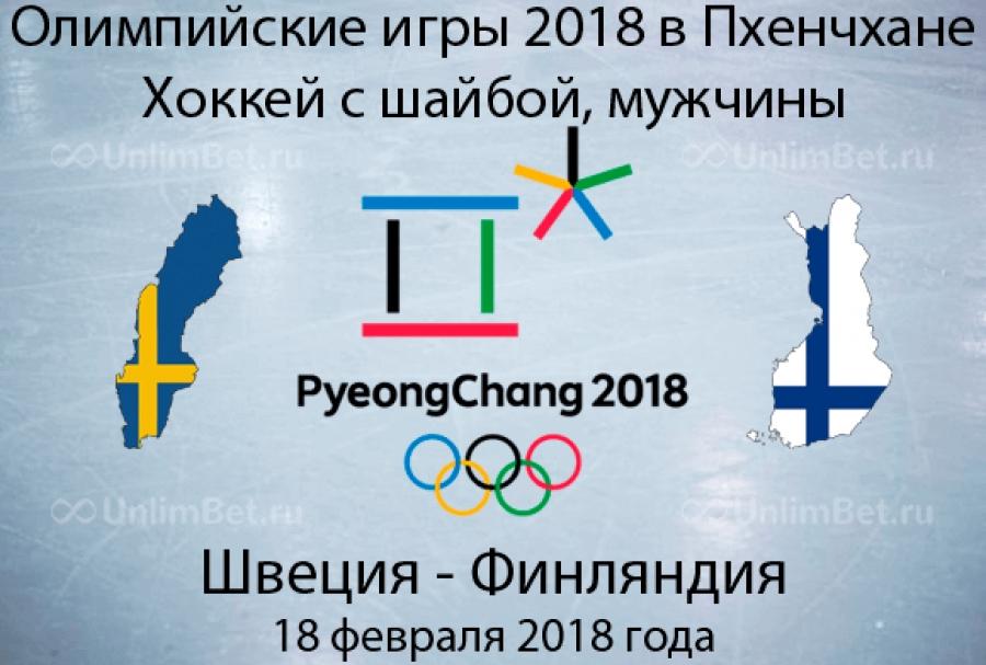 .18.02.18 хоккей.олимпиада латвия на ставка щвеция