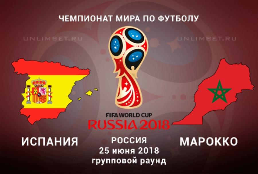 на матч Конго ставки Марокко