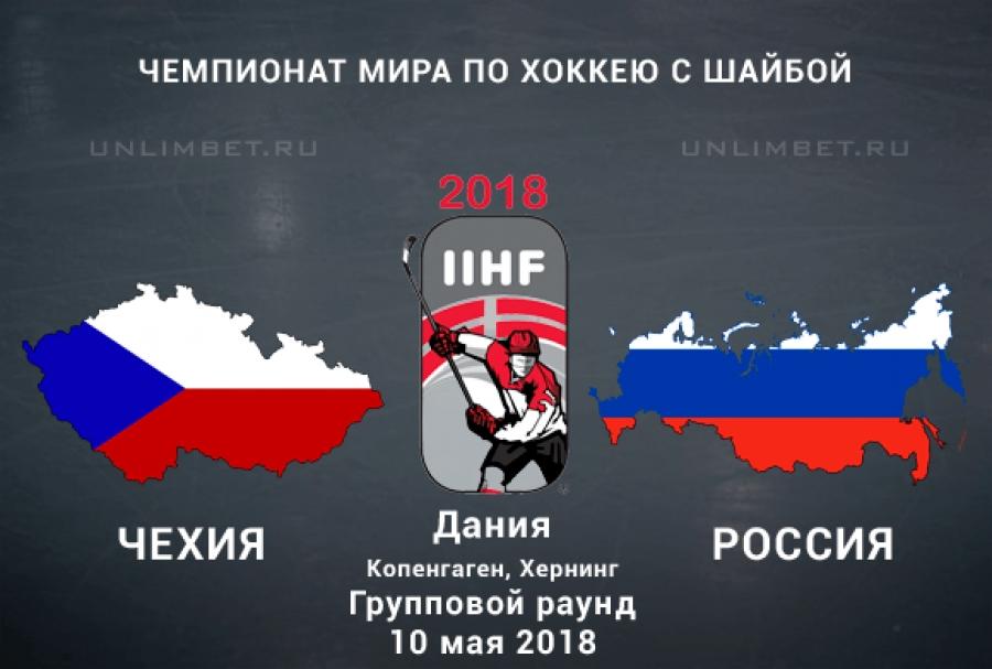 чехия ставки россия хоккей