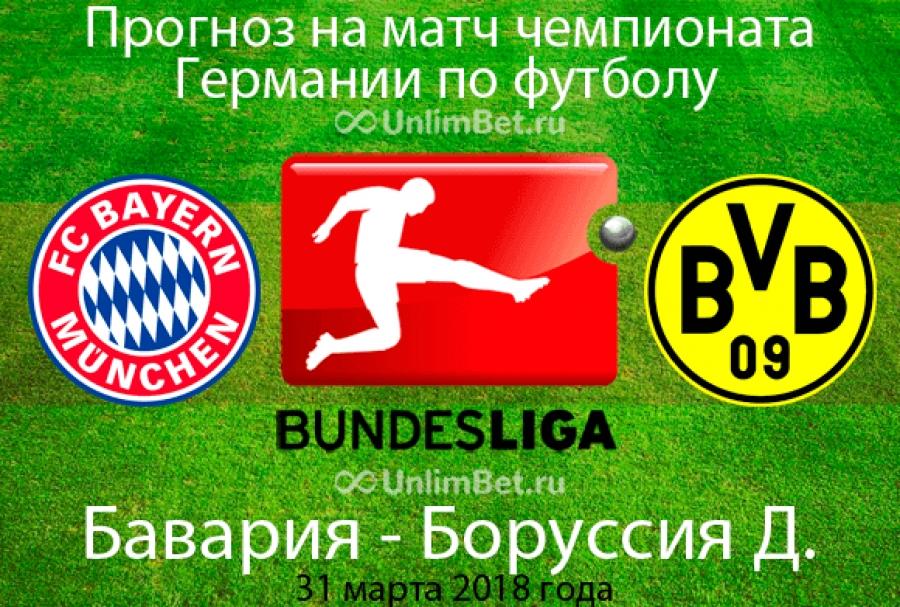 Бавария боруссия чемпионат