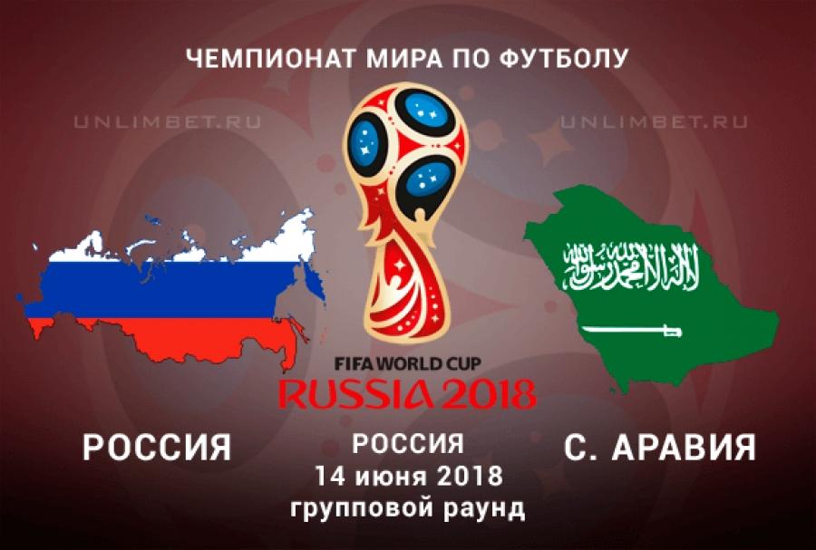 Футбол Россия 14.06.2018 смотреть онлайн