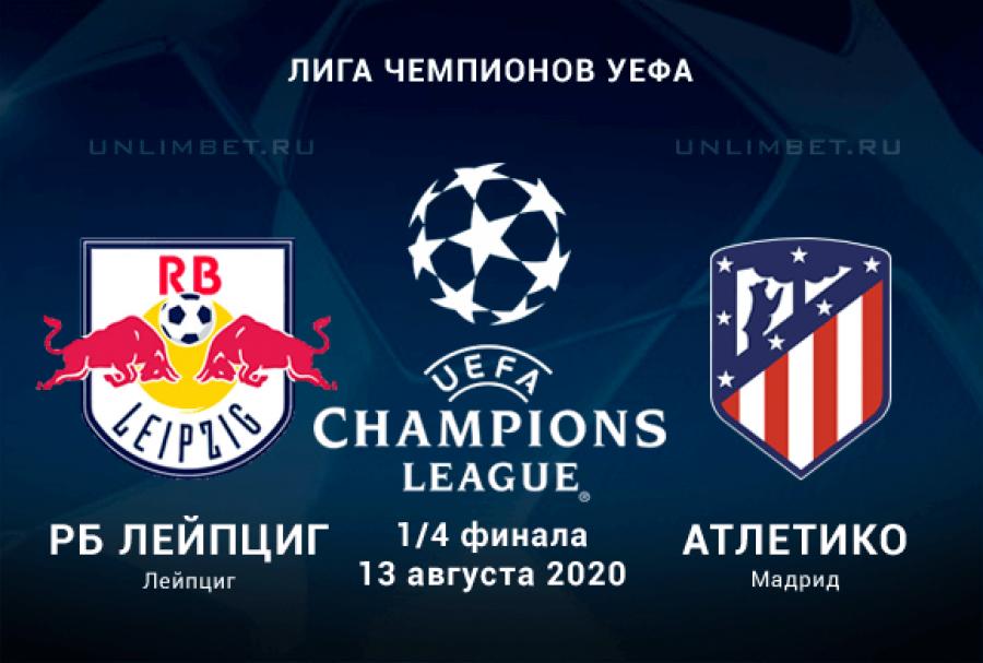 Лейпциг - Атлетико 13.08.20 смотреть обзор матча