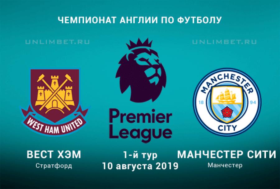 Футбол Вест Хэм – Манчестер Сити 09.08.19 прямая трансляция