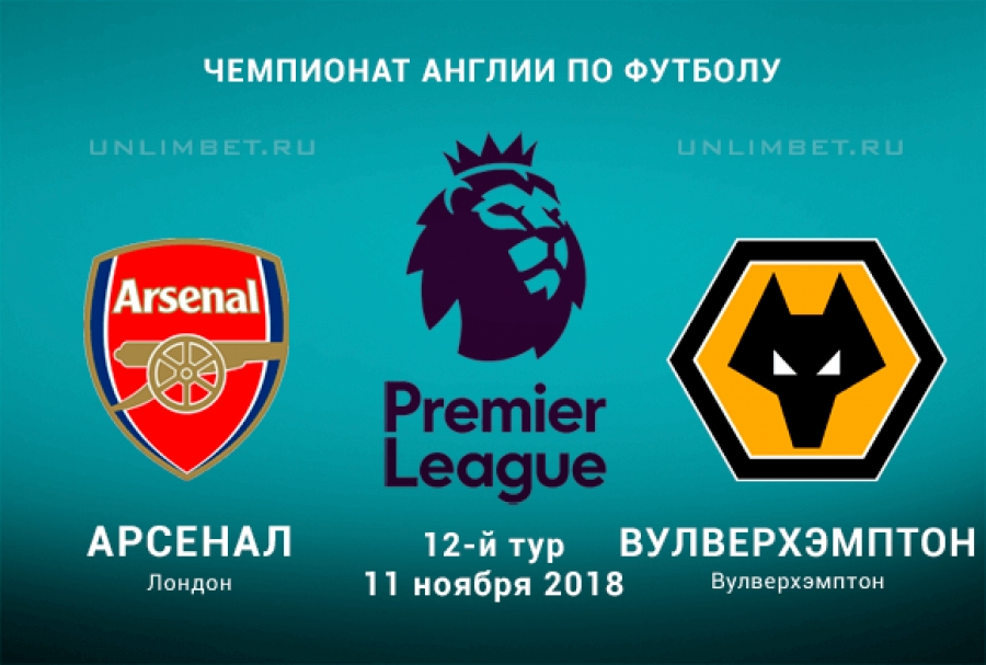 Арсенал вулверхэмптон статистика