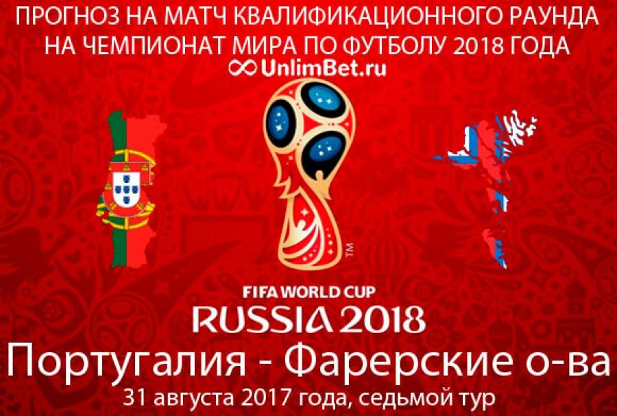 основные отборочные чемпионат мира по футболу 2018 текст запроса