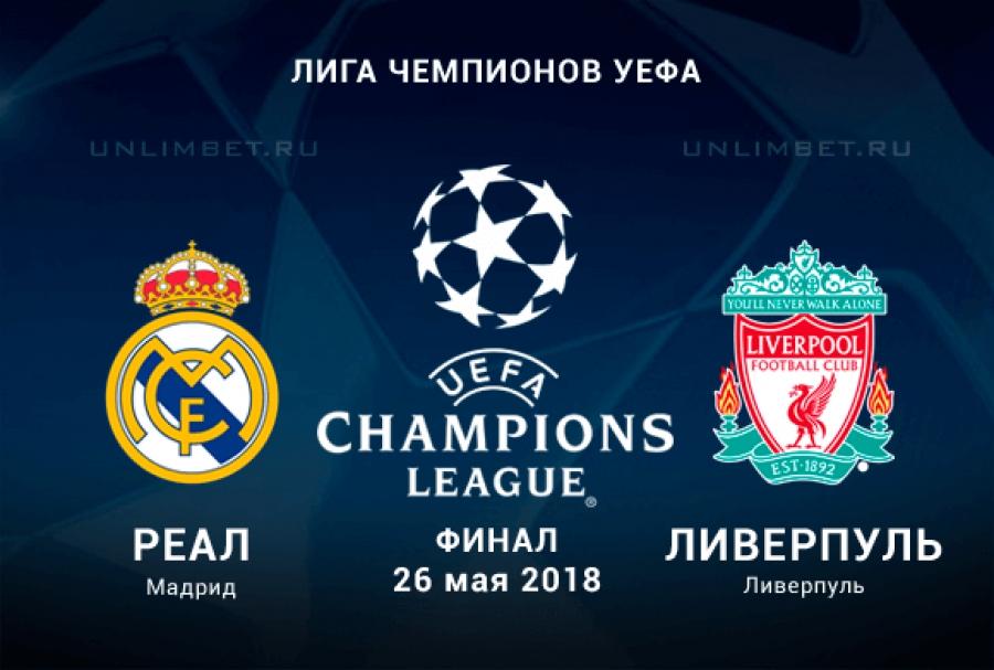 Лига чемпионов ставки прогнозы тотализатор сделать ставку онлайн
