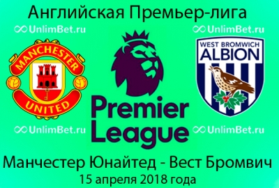 Манчестер Юнайтед - Вест Бромвич 15.04.2018: прогноз и ...