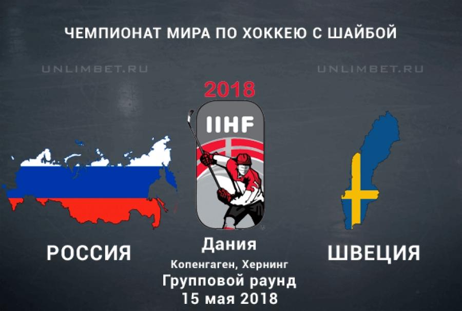 Прогнозы на хоккей россия-швеция [PUNIQRANDLINE-(au-dating-names.txt) 21