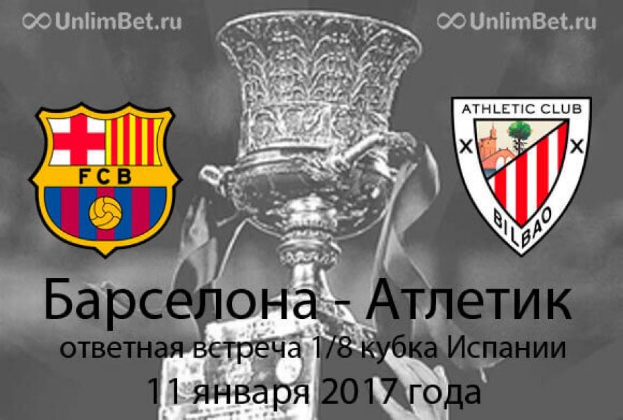 Барселона на матч ставки Б Атлетик