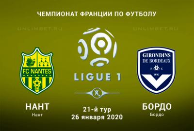 Официальный сайт по футболу бордо