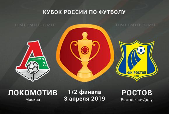 Локомотив - Ростов 3 апреля смотреть онлайн